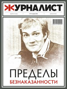 Journalist_Cover_11-2016.indd